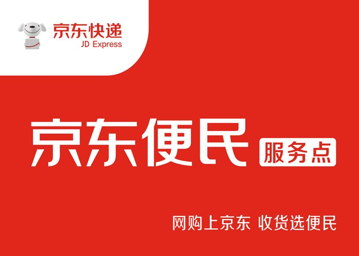 普洱京東便利GO加盟「云南藍蟻網絡科技供應」