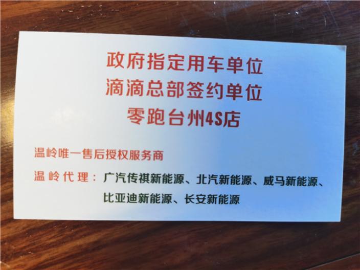 天台七座网约车 服务至上「台州汇特新能源供应」