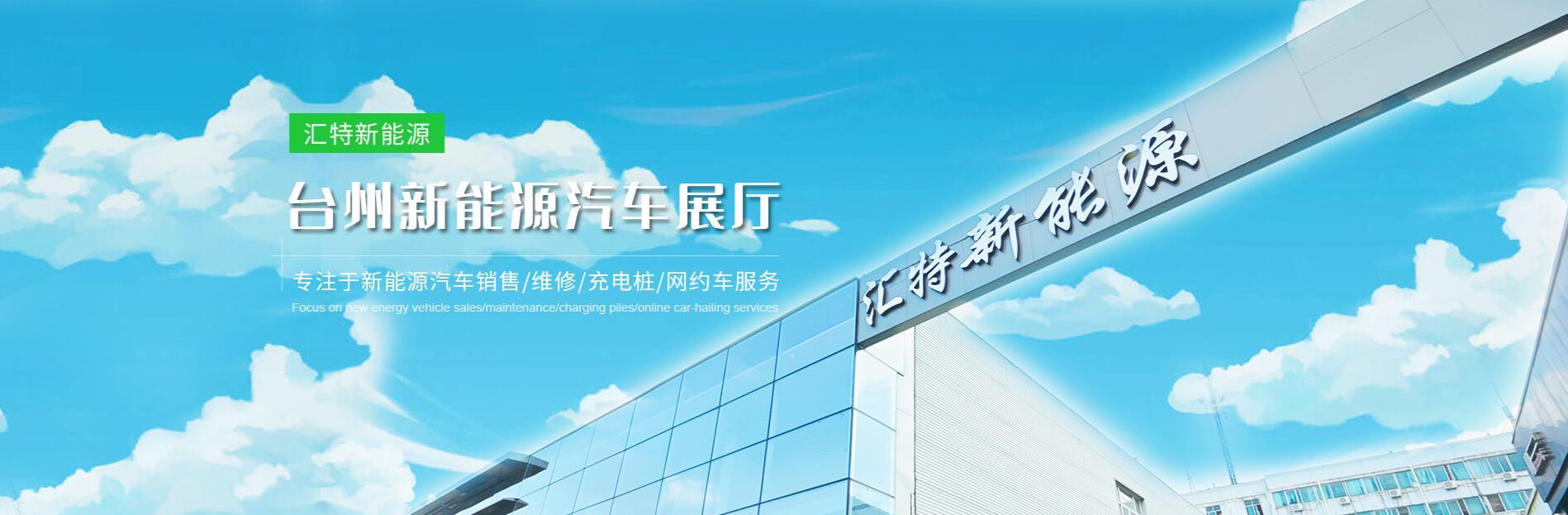 臺州匯特新能源科技有限公司公司介紹