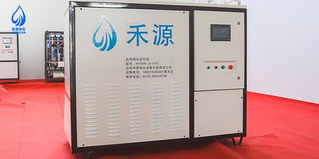 高鹽分海水淡化公司名單 推薦咨詢 臺州禾源凈化設備供應