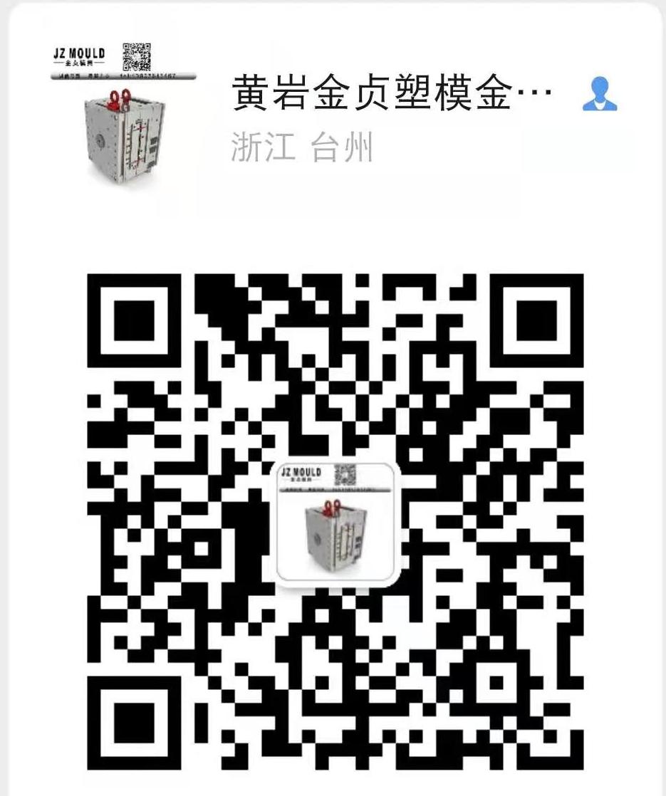 台州市黄岩金贞模具厂