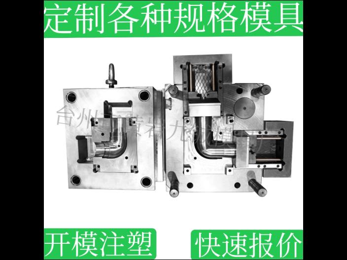 山东塑料管件模具定制 九铖模具厂供应