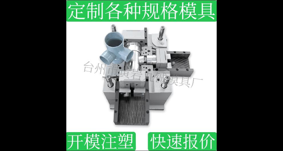 上海性價比高的塑料管件模具口碑推薦,塑料管件模具