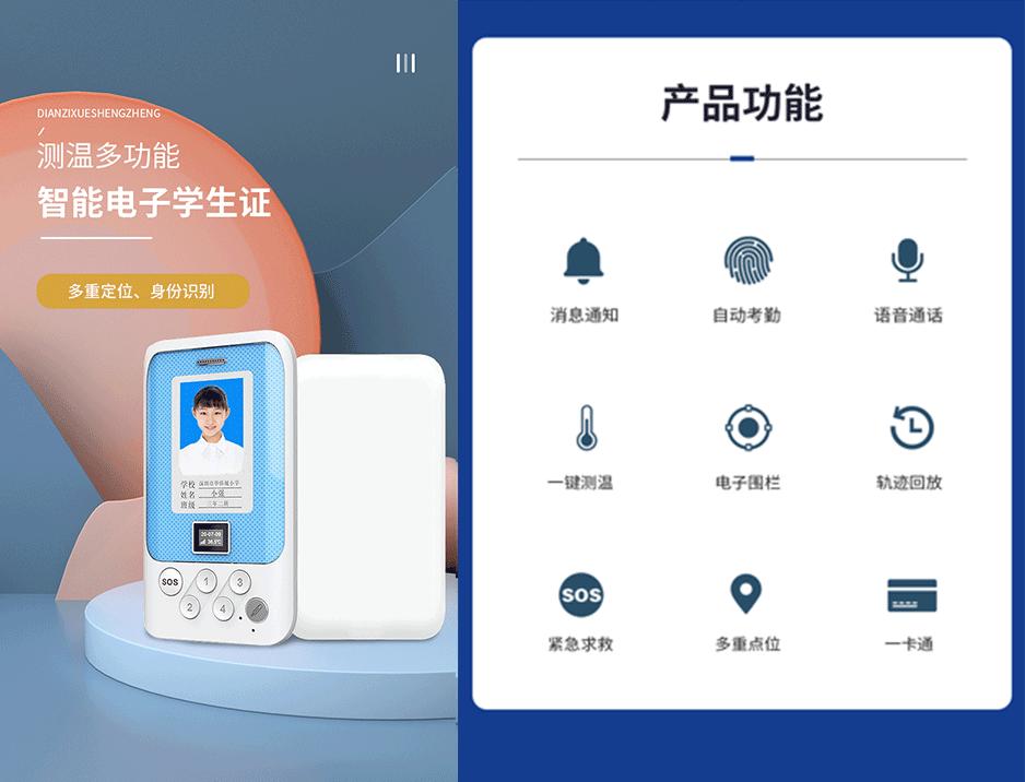 供应深圳市上海NB-lot智能电子学生卡有什么功能报价上学啦供