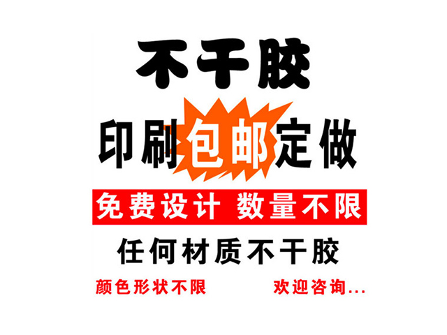 山东印刷厂彩印怎么样 创新服务「台州市森迪印刷供应」