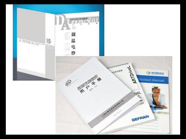 绍兴家用电器说明书印刷销售厂家 值得信赖「台州市森迪北京赛车网址计划印刷供应」