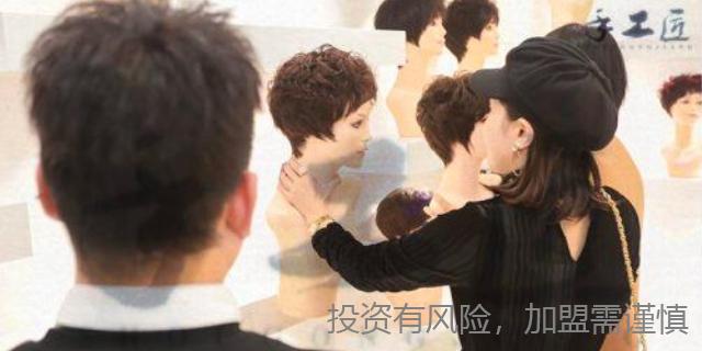 北京加盟假发室