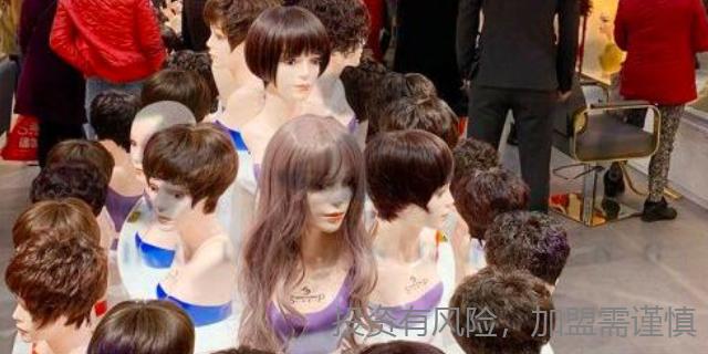 真人假發店加盟多少錢 歡迎來電「臺州手工匠假發供應」