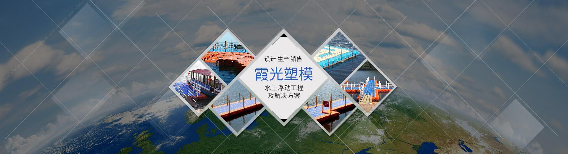 臺州霞光塑模有限公司公司介紹