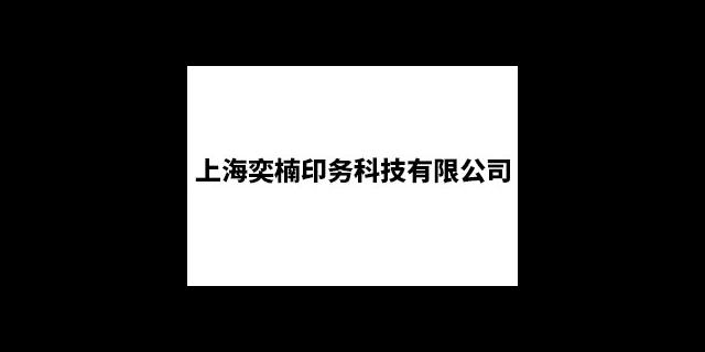秦淮区咨询印刷承诺守信