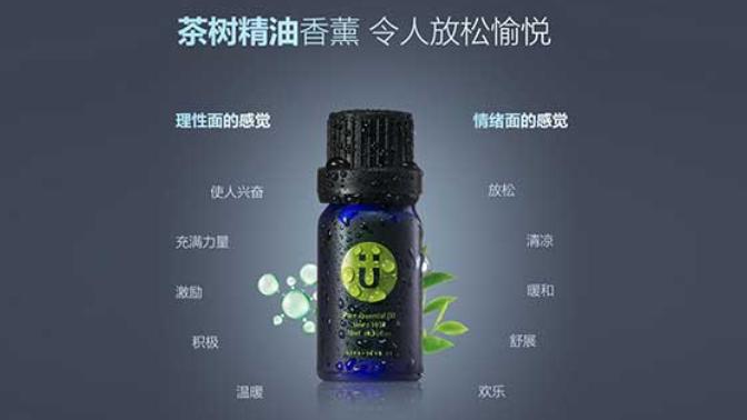 深圳U牌茶樹精油創業加盟 歡迎咨詢「優牌生物科技供應」