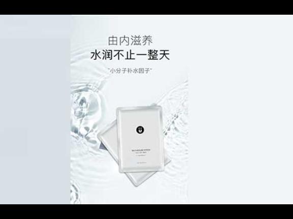 上海要加盟優牌化妝品儲水面膜代理費,儲水面膜