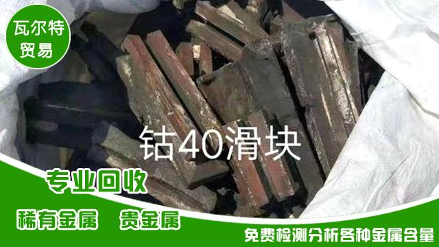 上海鎳鈷料價格行情,鈷