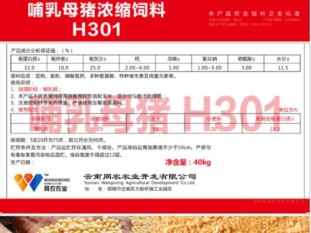 昆明牛饲料供应商「云南网农农业饲料批发供应」