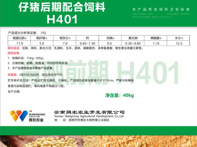 全價配合豬飼料哪家公司好「云南網農農業飼料批發供應」