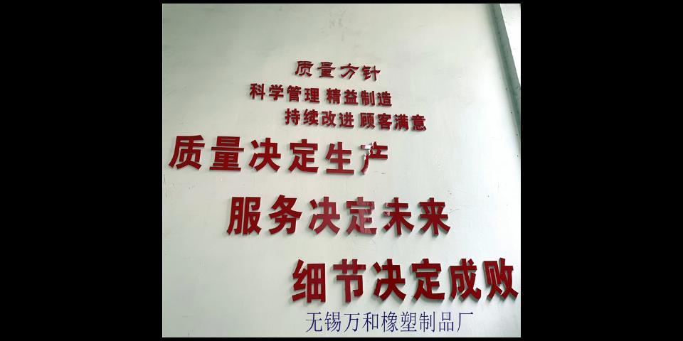 辽宁抗老化硅胶密封件 硅胶杂件加工厂家 诚信经营 无锡万和精密轴承供应
