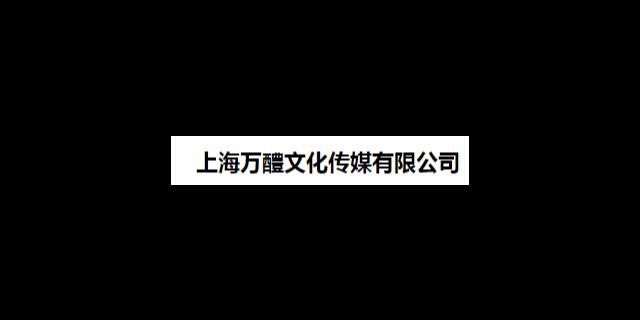 崇明區宣傳代理不二之選「上海萬醴文化傳媒供應」