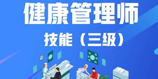 宣威考健康管理師 貼心服務 云南萬年青職業培訓學校