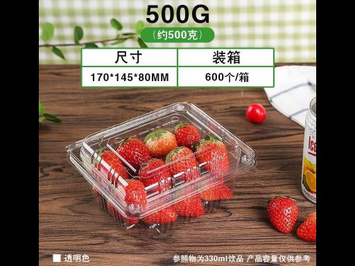 贵州塑料水果盒报价 贴心服务 昆明碗碗先生供应