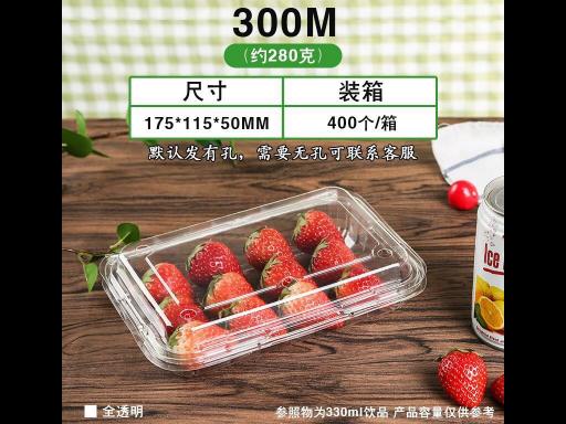 贵州塑料水果盒批发厂家 贴心服务 昆明碗碗先生供应