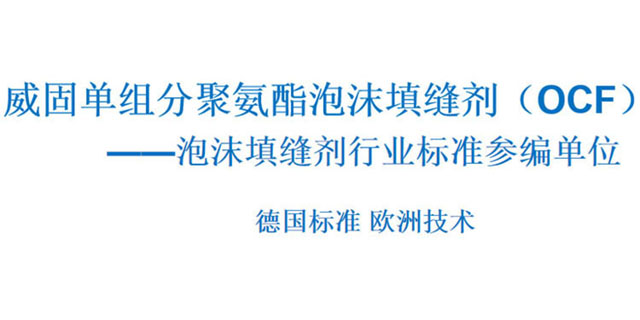 中国香港高端发泡胶品牌,发泡胶