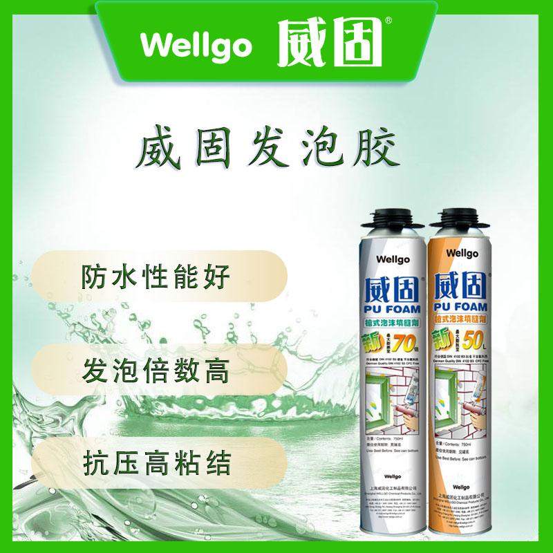 提供上海市优质发泡胶厂家直销上海威固化工制品供应