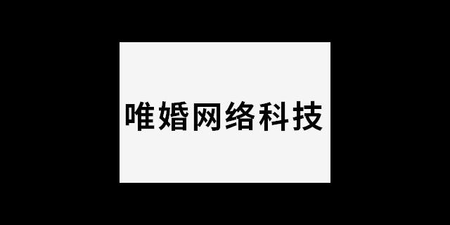 杨浦区常规婚庆服务厂家批发价 唯婚网络科技
