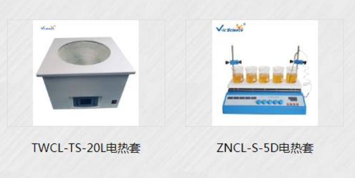 青海磁力搅拌加热套生产厂家「新乡市维克科教仪器供应」