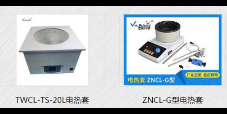 山东电热套供销商「新乡市维克科教仪器供应」