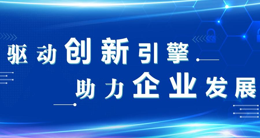 科技成果申报 贴心服务「上海微略知识产权服务供应」
