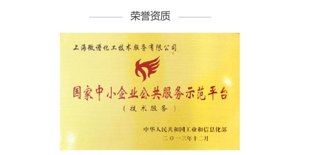 浙江包材相容性试验检测公司 欢迎咨询 上海微谱化工供应
