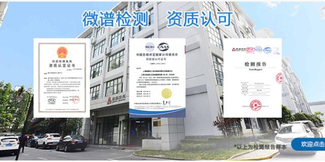 中国台湾检测费用大概多少包材相容性试验 欢迎来电 上海微谱化工供应