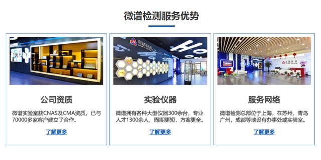 黑龙江包材相容性试验检测单位 欢迎来电 上海微谱化工供应