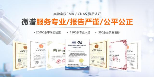 中国台湾清洗剂分析需要多少钱 欢迎咨询 上海微谱化工供应