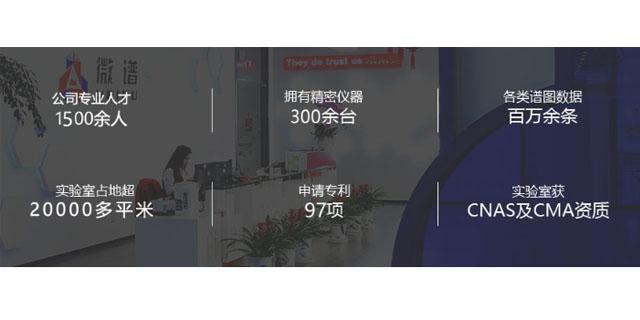 重庆包材相容性试验检测需要多少钱 欢迎咨询 上海微谱化工供应