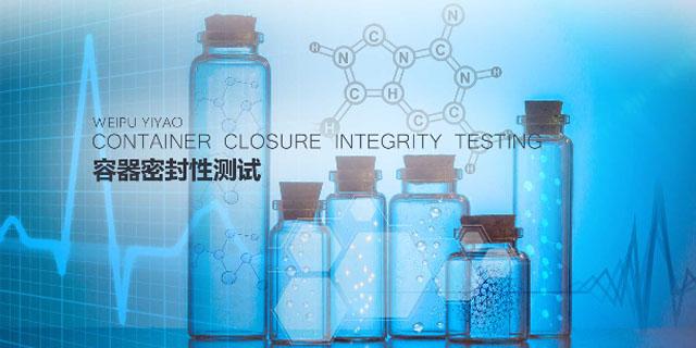 湖南医药密封性功效检测方法 欢迎咨询 上海微谱化工供应