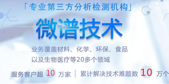 江苏粉尘爆炸测试怎么收费 欢迎咨询 上海微谱化工供应