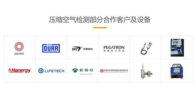 吉林压缩空气流量监测 欢迎来电 上海微谱化工供应