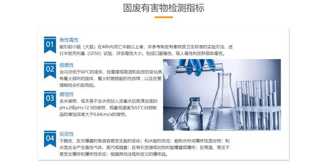 上海固废危废检测 欢迎来电 上海微谱化工供应