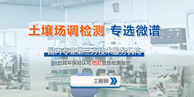 云南土壤检测机构 欢迎咨询 上海微谱化工供应