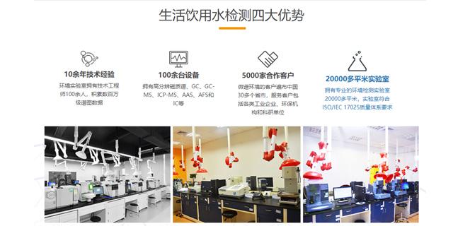 辽宁水质第三方检测机构 欢迎咨询 上海微谱化工供应