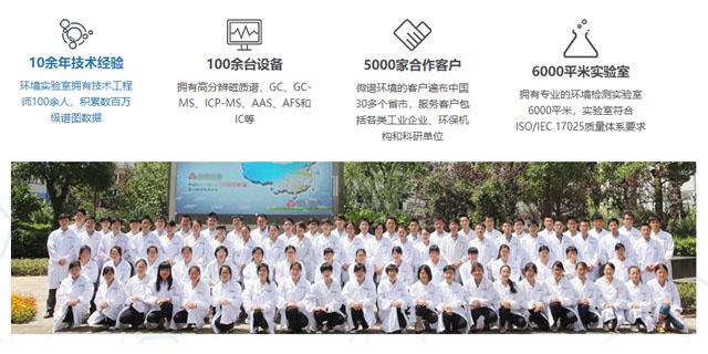 山东污泥大肠菌检测 欢迎咨询 上海微谱化工供应