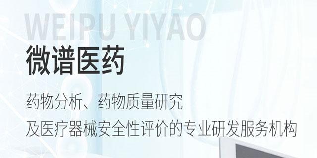 辽宁省铁岭市亲子鉴定分析怎么做 欢迎咨询 上海微谱化工供应
