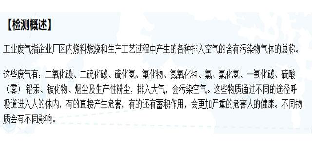 蘇州配方技術廢氣檢測 歡迎來電「上海微譜化工供應」