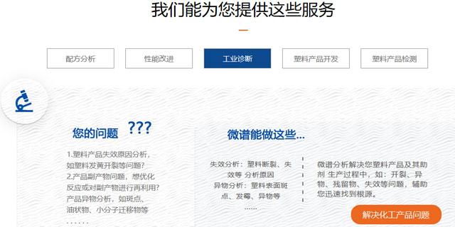浙江塑料助劑成分分析 歡迎來電 上海微譜化工供應