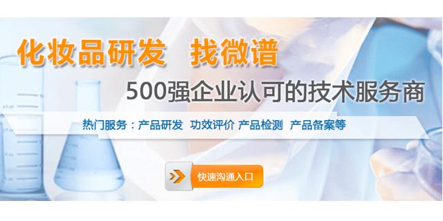 芜湖代办消字号备案 欢迎来电「上海微谱化工供应」
