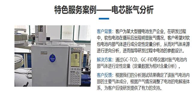 江門鋰電全成分分析費用多少 歡迎來電「上海微譜化工供應」