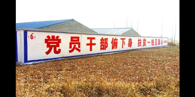 南阳专业墙体广告制作方法 南阳墙体广告制作中心