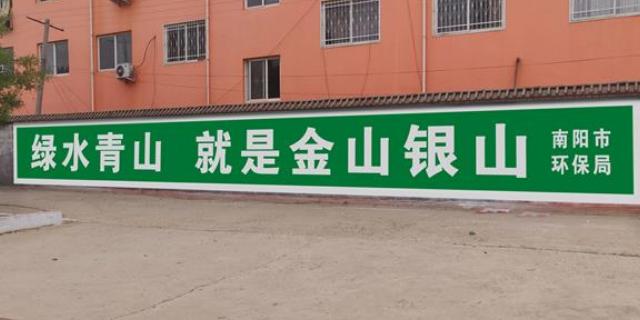 唐河彩绘墙体广告制作中心「南阳墙体广告制作中心」