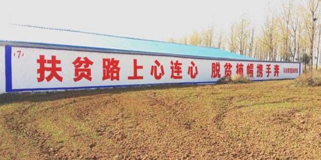 南阳户外农村墙体广告制作中心 南阳墙体广告制作中心
